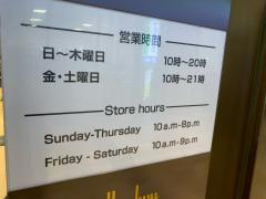 阪急百貨店大井食品館