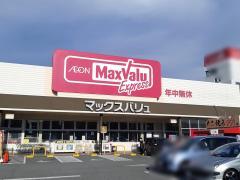 マックスバリュ 北条店