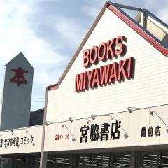 宮脇書店 備前店