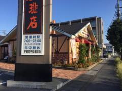 コメダ珈琲店 宇都宮平松本町店_施設外観