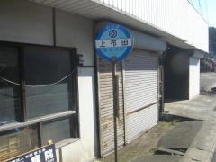 「上布田」バス停留所