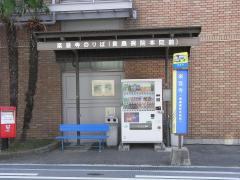 「楽音寺」バス停留所