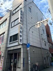 大阪刀剣会 吉井
