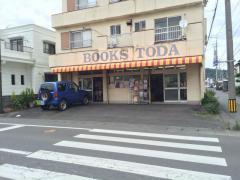 戸田書店 高部店