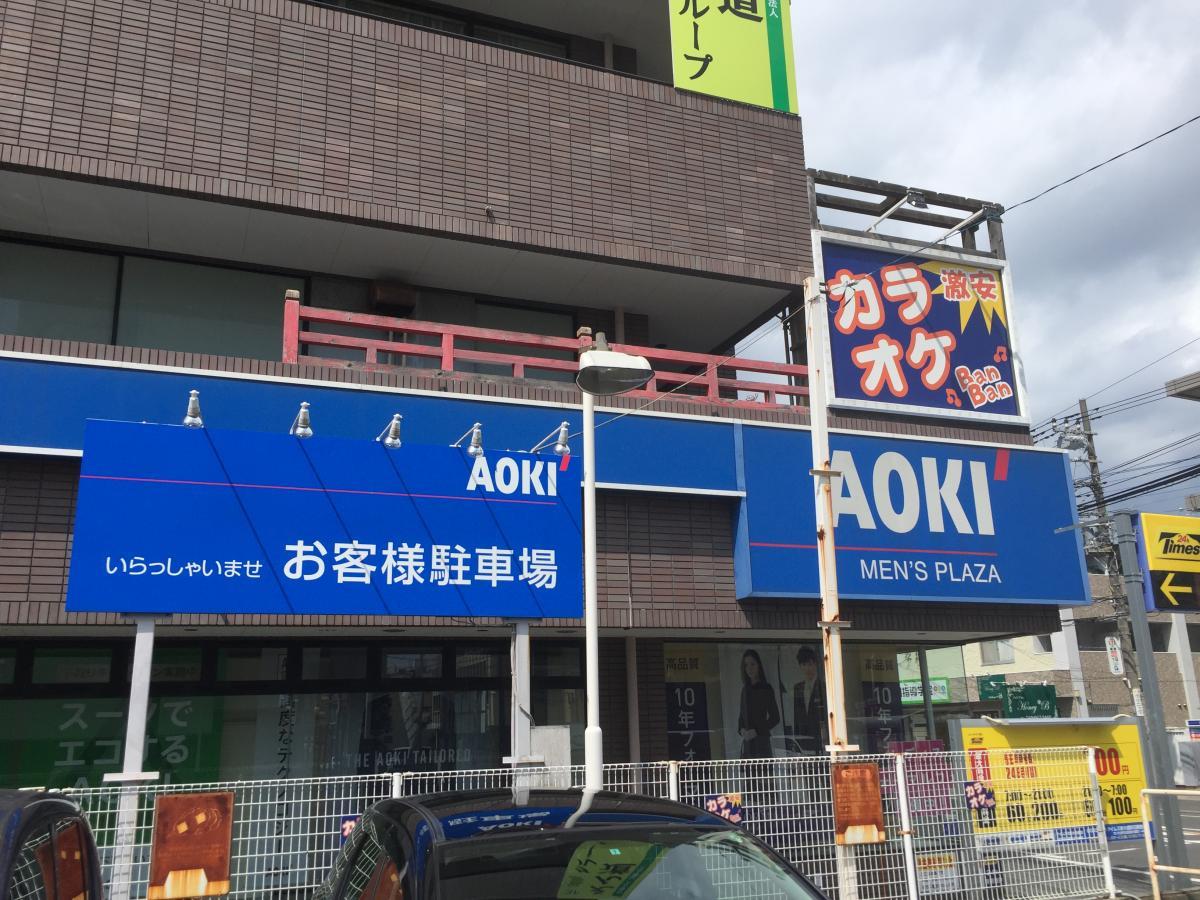 AOKI大宮大成店