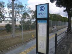 「東町中央」バス停留所