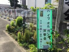 佐賀基督教会