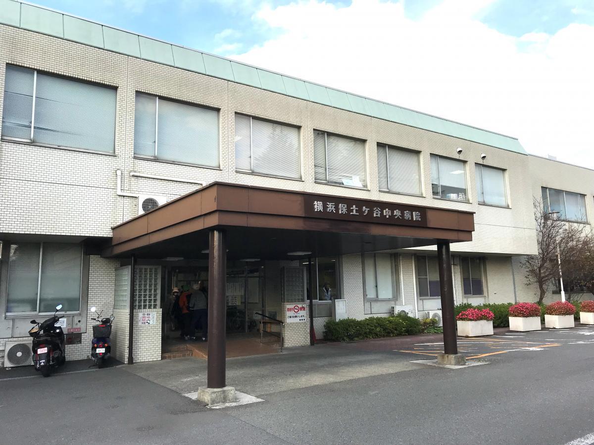 中央 病院 保土ヶ谷