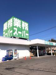 業務スーパー 石岡店