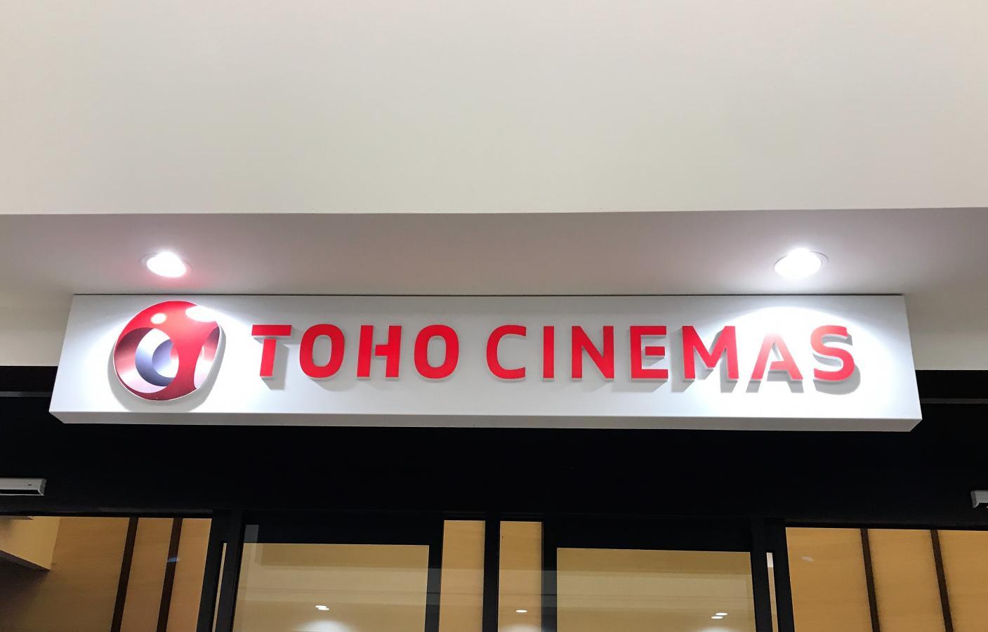 Toho シネマズ 西新井