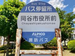 「岡谷市役所前」バス停留所