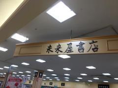 未来屋書店 氷上店