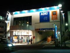AOKI 成田駅前総本店