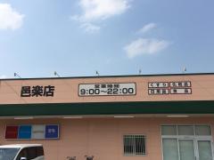 クスリのアオキ 邑楽店
