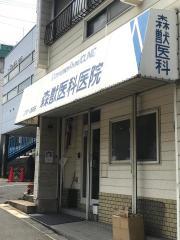 森獣医科医院