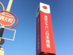 損害保険ジャパン日本興亜株式会社 清水支社