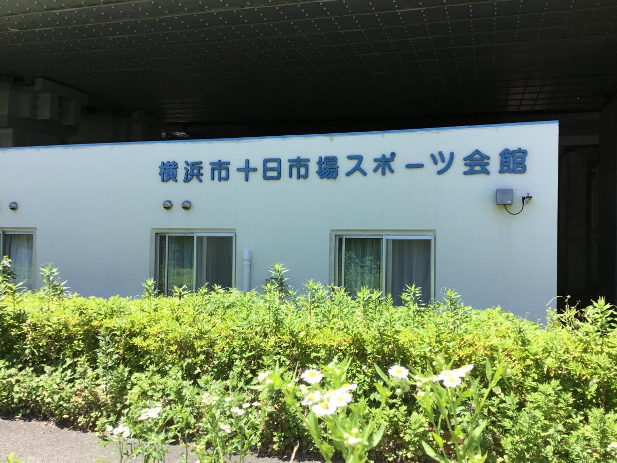 横浜市十日市場スポーツ会館体育室
