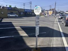 「馴馬入口」バス停留所