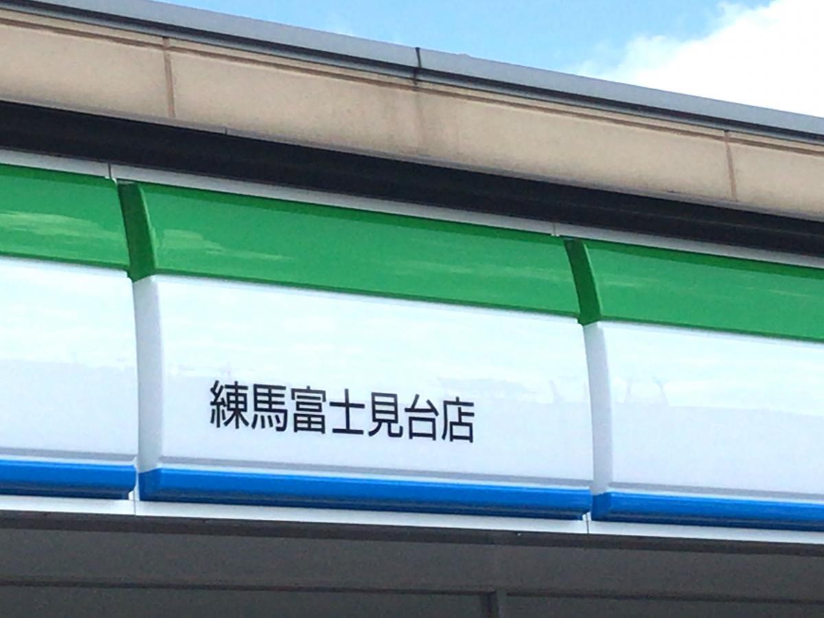 台 ヤマダ 高野 電機 練馬