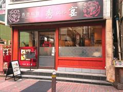 秀宴香港料理