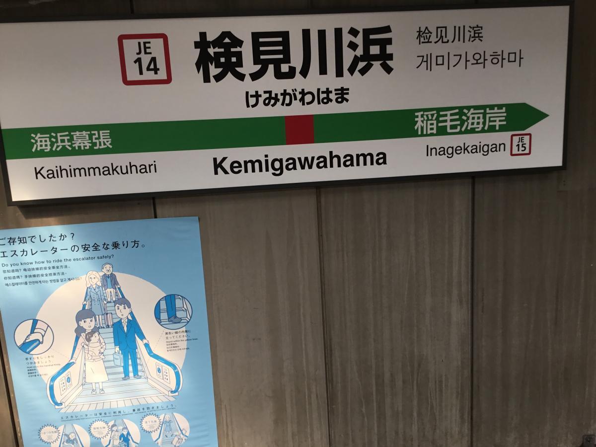 天気 検見川 浜