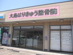 大島はりきゅう整骨院