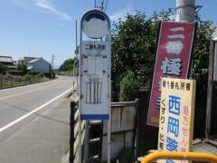 「二番札所前」バス停留所