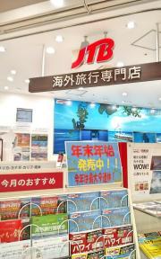 JTB海外旅行専門渋谷東横店