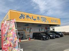 おかし本舗 東尾道店