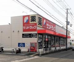 サンドラッグ 伊川谷店