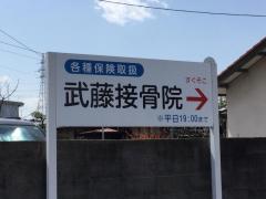 武藤接骨院