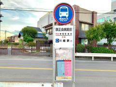 「康正会病院前」バス停留所