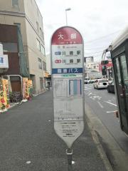 「大師」バス停留所