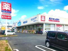 ウエルシア 千葉桜木店