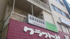 舘藤名倉接骨院