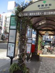 「歌舞伎町」バス停留所