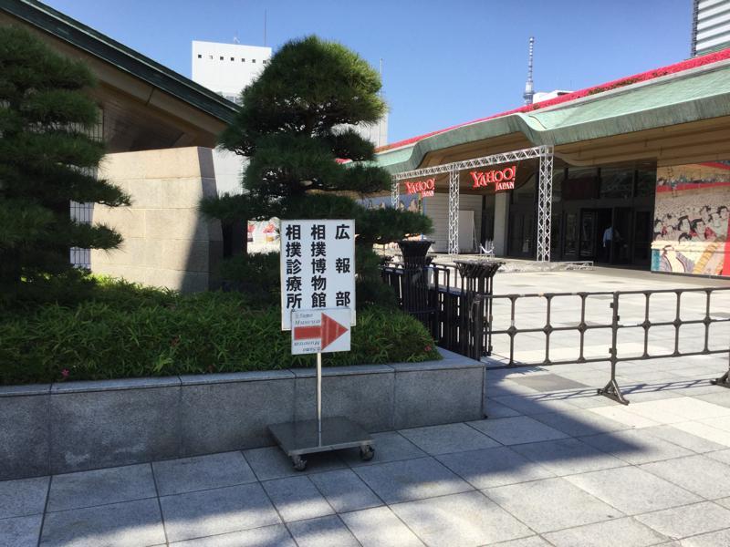 両国国技館の相撲博物館の外観です。