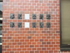 高松市立牟礼公民館