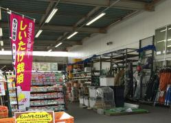 ホームプラザナフコ 小野田店
