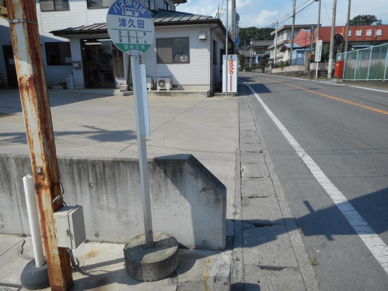 「津久田」バス停留所