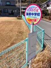 「蒲原中学校」バス停留所