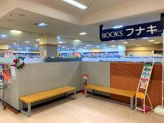 フナキ書店砺波店