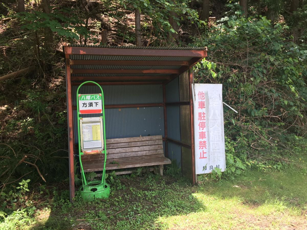 ユキサキナビ】「方須下」バス停留所(郡上市)