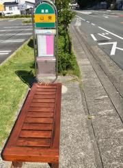 「山東」バス停留所