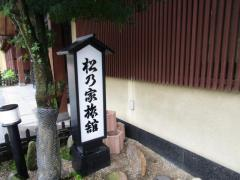 松乃家旅館