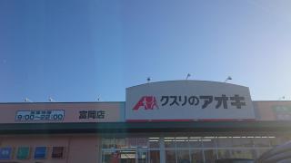 クスリのアオキ 富岡店