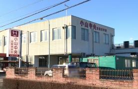 小山中央自動車学校