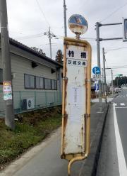 「柿橋」バス停留所