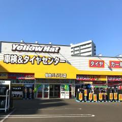イエローハット 仙台バイパス店