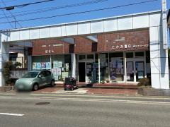 たかみ書店